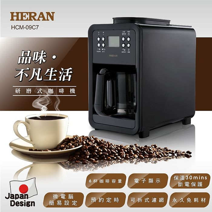 HERAN禾聯 自動研磨悶蒸咖啡機-黑 HCM-09C7
