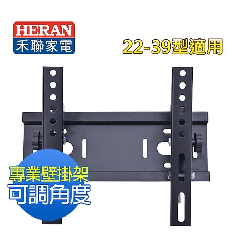 HERAN禾聯 22~39型液晶電視角度可調式壁掛架 WM-C3