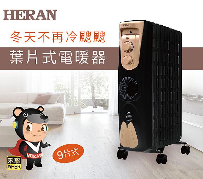 《結帳更優惠》HERAN禾聯 尊爵版9葉片式速暖電暖器 HOH-159M1B(電暖特賣)