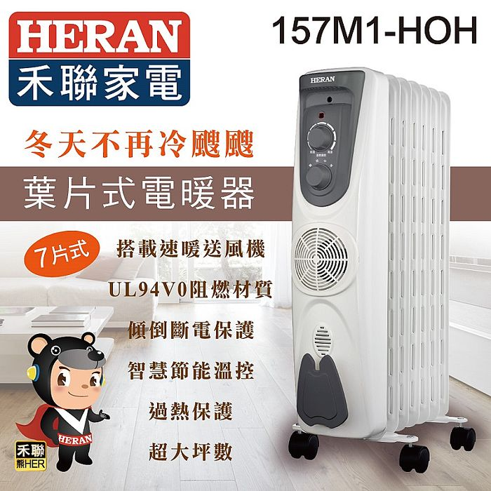 HERAN禾聯 尊爵版7葉片式速暖電暖器157M1-HOH