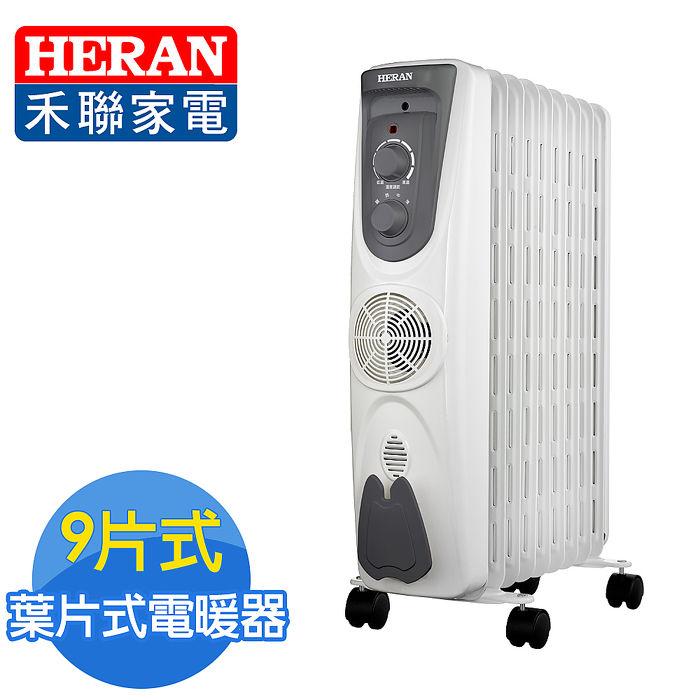 HERAN禾聯 尊爵版9葉片式速暖電暖器159M5-HOH