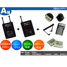 ROWA‧JAPAN 第一代 DV~DVCAM~HD攝影機專用數位式2.4Ghz立體聲無線採訪麥克風~『此組為領夾式麥克風組-A餐』~