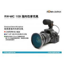 ROWA‧JAPAN 新一代 高感度 指向性麥克風 RW-109(黑色)