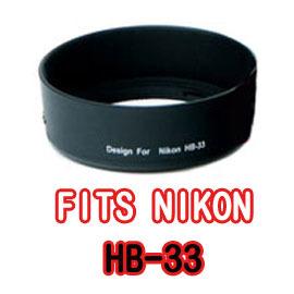 ROWA 專用型遮光罩 HB-33 適用 NIKON 18-55
