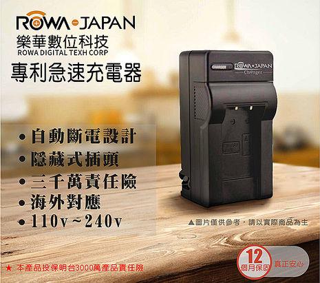 樂華ROWA FOR NP-BX1 BX1 快速 充電器 相容原廠電池 充電器 RX100M5 WX300 HX300 HX50V