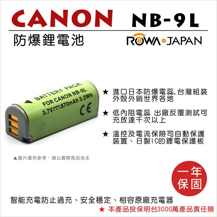 ROWA 樂華 For CANON NB-9L NB9L 電池 外銷日本 原廠充電器可用 全新 保固一年