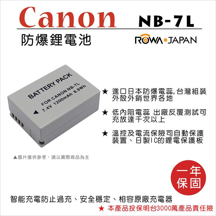 ROWA 樂華 For CANON NB-7L NB7L 電池 外銷日本 原廠充電器可用 全新 保固一年