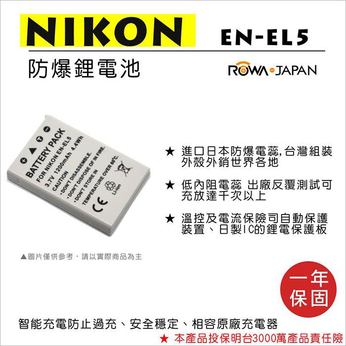 ROWA 樂華 For NIKON EN-EL5 ENEL5 電池 外銷日本 原廠充電器可用 全新 保固一年