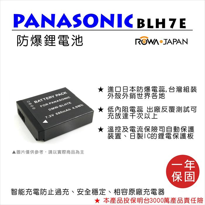 ROWA 樂華 For PANASONIC BLH7E 電池 外銷日本 原廠充電器可用 全新 保固一年 BLH7E BLH7G GM1 GF7 GF8