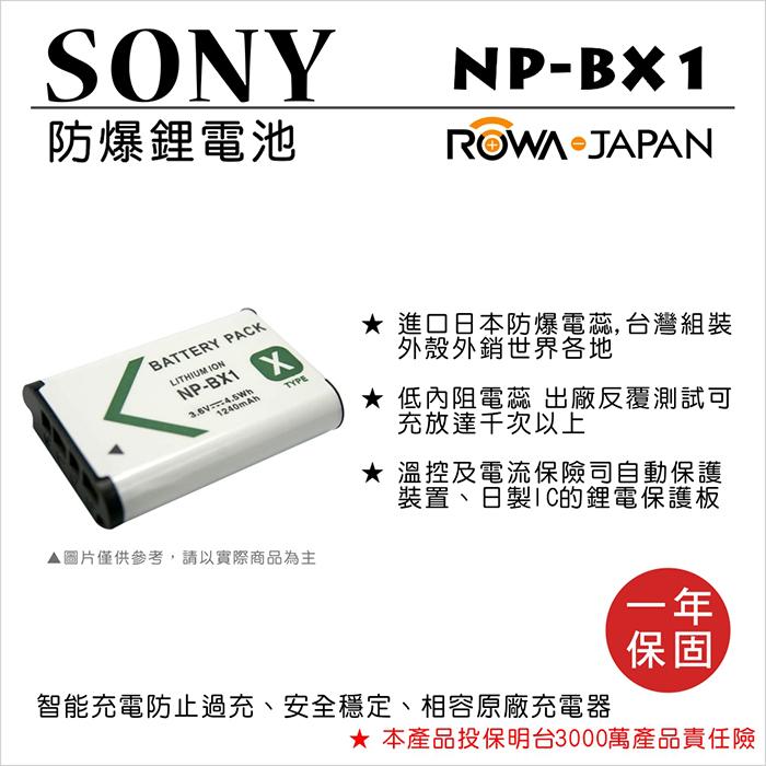 ROWA 樂華 For SONY NP-BX1 NPBX1 BX1 電池 外銷日本 原廠充電器可用 保固一年 RX100M5 WX300 HX300 HX50V