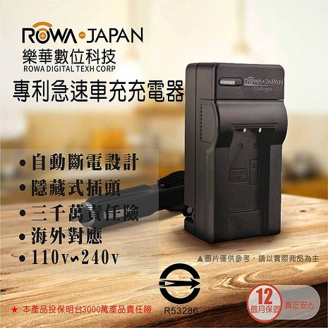 ROWA 樂華 CANON LP-E12 LPE12 車用 充電器 原廠電池可用 保固一年 EOS M 100D