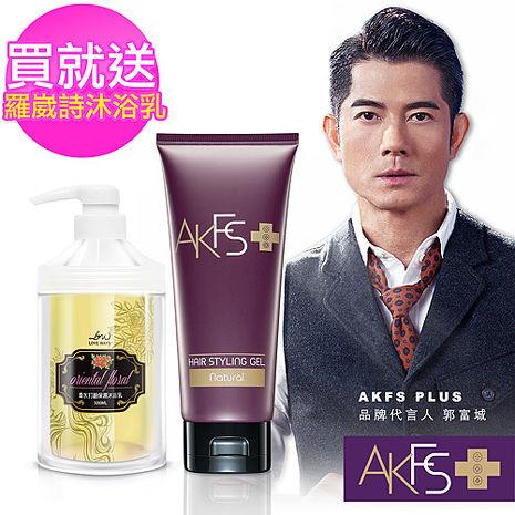 【AKFS PLUS】自然定型髮膠120g+羅崴詩寵愛系列沐浴乳500mlx1(香味隨機)