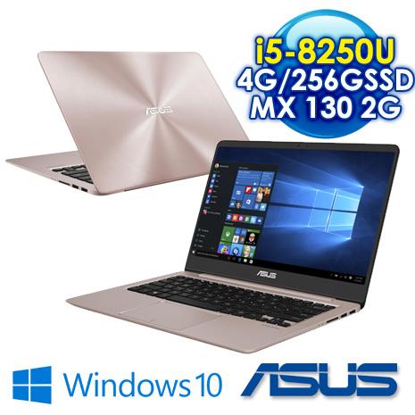 【全新福利品】ASUS UX410UF-0053C8250U 玫瑰金 14吋FHD (i5-8250U/DDR4 2133 4G /256G SSD/NV MX130 2G/W10)