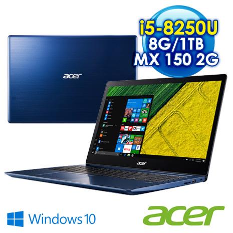 ACER SWIFT 3 SF315-51G-51K8 皇家藍 I5-8250U/8G/MX 150 2G/1TB/15.6 FHD IPS 時尚兼效能輕薄筆電