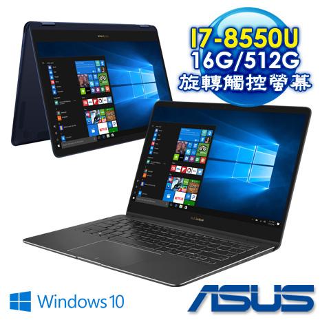 ASUS Zenbook Flip S UX370UA-0131A8550U皇家藍 i7-8550U/LPDDR3 16G (On board)/PCIEG3x4 NVME 512G M.2 SSD/13.3 Ultra Slim 300nits FHD 觸控螢幕/W10