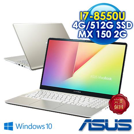 ASUS VivoBook S530UN-0162F8550U 15.6吋輕薄筆電 閃漾金 ( i7-8550U / 8G / 512G SSD /MX 150 2G )