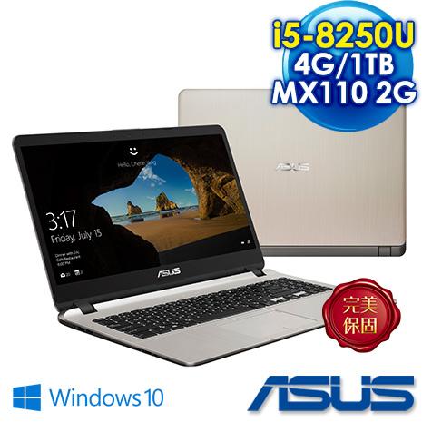 【雙12特殺】ASUS華碩Laptop X507UB-0381C8250U 15.6吋輕薄筆電 霧面金 ( i5-8250U / 4G /1TB / MX 110 2G/Win10 )