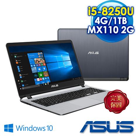 ASUS華碩 Laptop X507UB-0331B8250U 霧面灰 i5-8250U/4GB/1TB/MX 110 2G/Win10