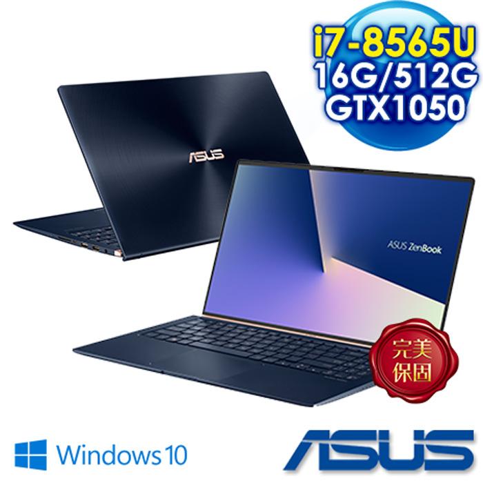 ASUS華碩 Zenbook UX533FD-0042B8565U 15吋 極致輕薄無邊框筆電 皇家藍  (i7-8565U/DDR4 16G /PCIE 512G M.2 SSD /GTX 1050 MAX Q 2G)