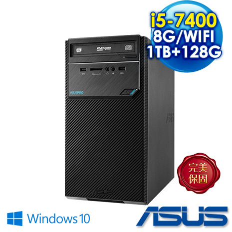 ASUS華碩 PC桌上型電腦ASUSPRO H-D320MT-I57400050T i5-7400/8G/1TB+128G/WIFI/300W/ WIN10 三年保固到府收送