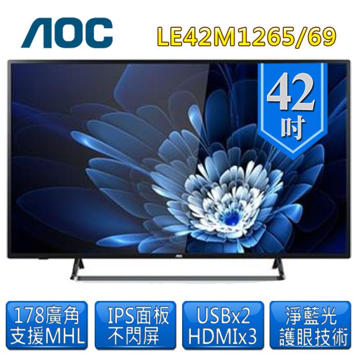 【AOC】42吋 LED液晶顯示器+視訊盒LE42M1265/69