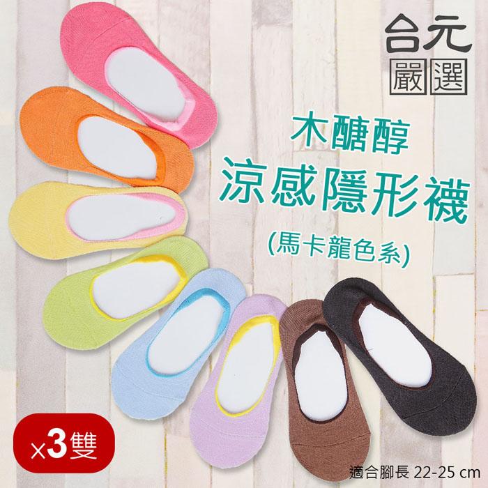 【台元嚴選】SUIE木醣醇涼感女用隱形襪 (3雙入)黑色