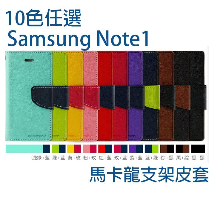 Mercury GOOSPERY馬卡龍側掀皮套/保護套/手機套 Samsung Note1(10色任選)黃+玫
