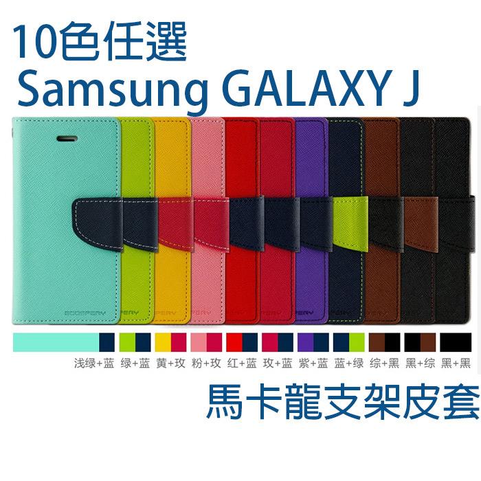 Mercury GOOSPERY馬卡龍側掀皮套/保護套/手機套Samsung GALAXY J(10色任選)玫+藍