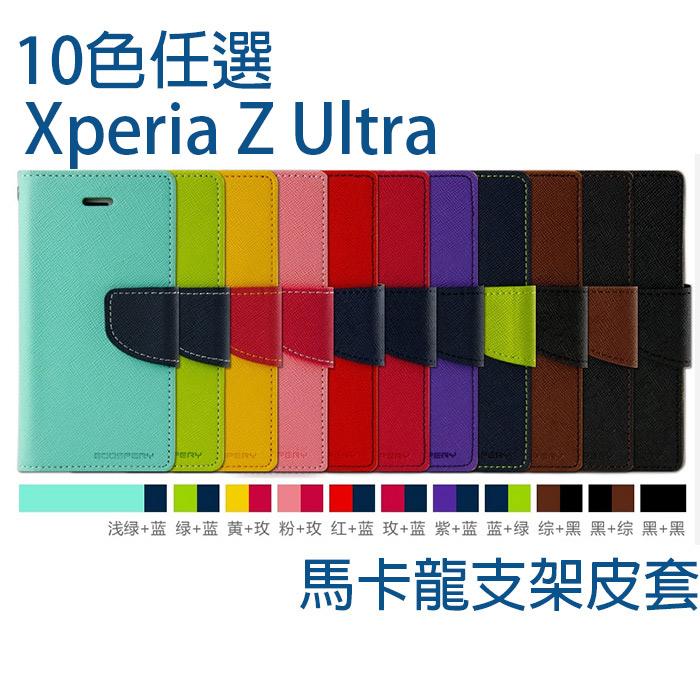 Mercury GOOSPERY馬卡龍側掀皮套/保護套/手機套SONY Xperia Z Ultra(10色任選)黃+玫