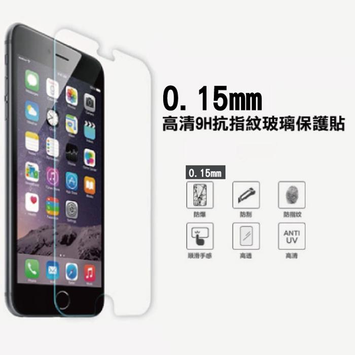 Apple iPhone 6高清9H抗指紋防爆玻璃保護貼(0.15mm)