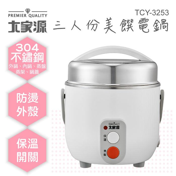 【大家源】三人份美饌電鍋TCY-3253
