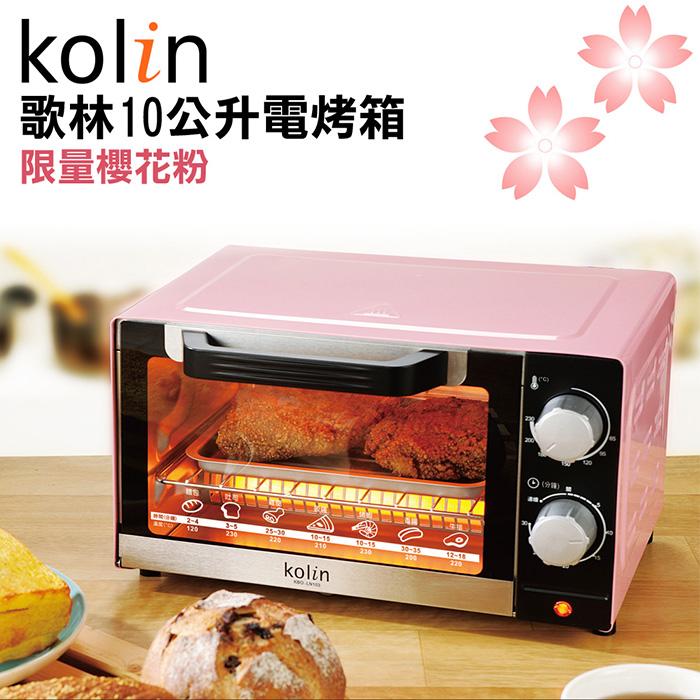 【歌林Kolin】10公升電烤箱KBO-LN103