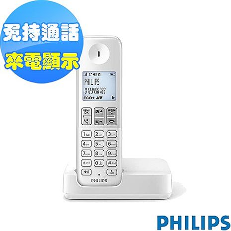 PHILIPS飛利浦可免持聽筒白天使數位無線電話D2301W/96
