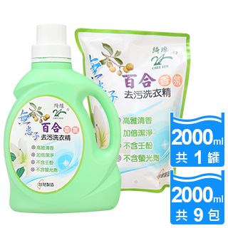 【綺緣】無患子植物性抗菌洗衣精2000g(百合花香9+1件組)
