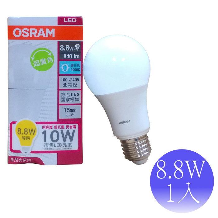 【OSRAM】8.8W LED E27 自然光系列 球型燈泡-1入(白光/黃光)黃光