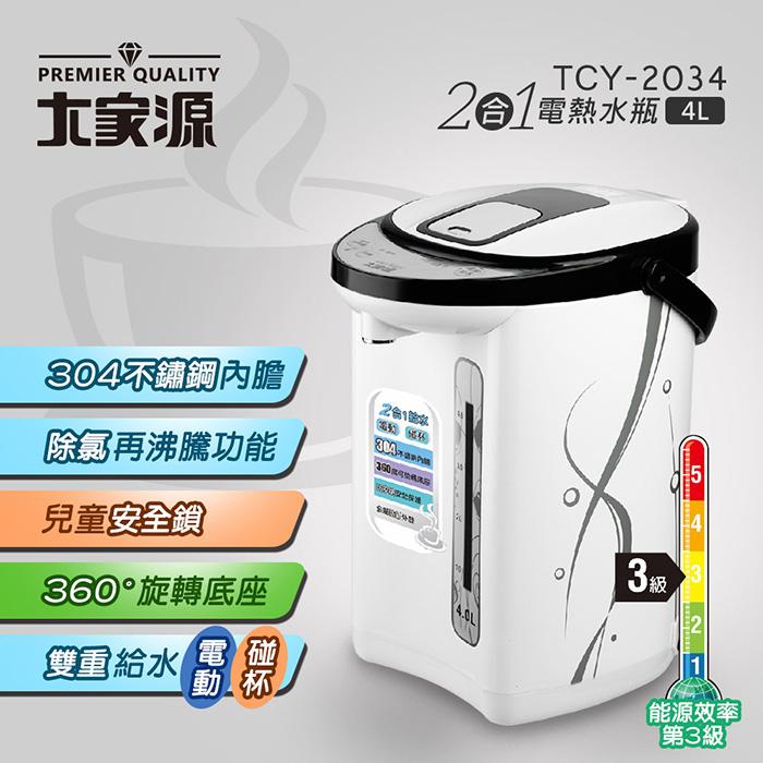 大家源 二合一電熱水瓶(4L) TCY-2034