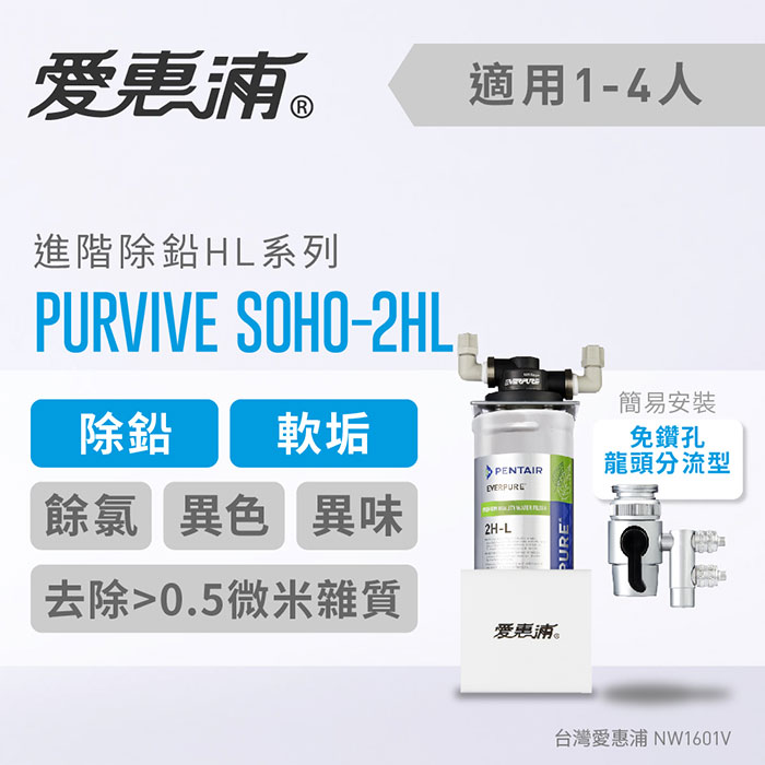 【愛惠浦公司貨】EVERPURE 極致DIY龍頭分流型淨水器(PURVIVE-SOHO 2HL)