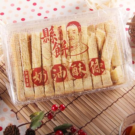 正宗 銷售第一名 花蓮縣餅 奶油酥條 1盒