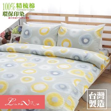 Luna Vita 台灣製造 加大 精梳棉 活性環保印染 舖棉兩用被床包四件組-迷幻渲染