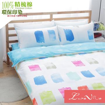 Luna Vita 雙人 精梳棉 活性環保印染 床包四件組-彩色狂想曲