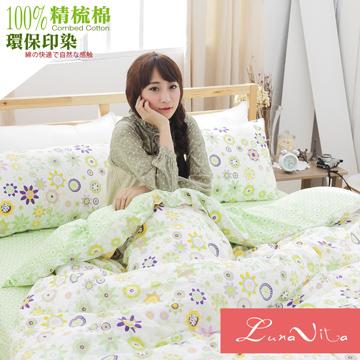 Luna Vita 雙人 精梳棉 活性環保印染 床包四件組-柔花細語(綠)