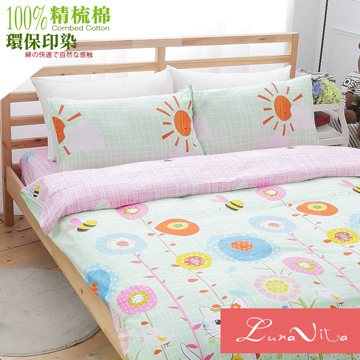 Luna Vita 雙人 精梳棉 活性環保印染 床包四件組-快樂布布