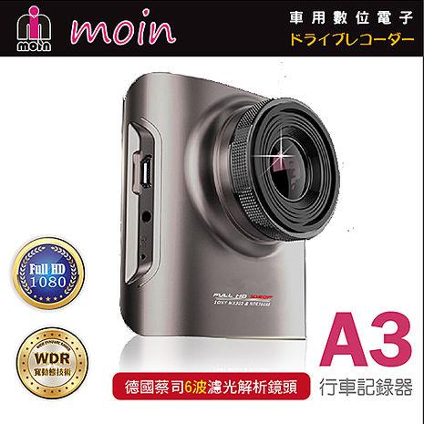 【MOIN】A3 Full HD1080P WDR寬動態型行車記錄器(贈32GB)