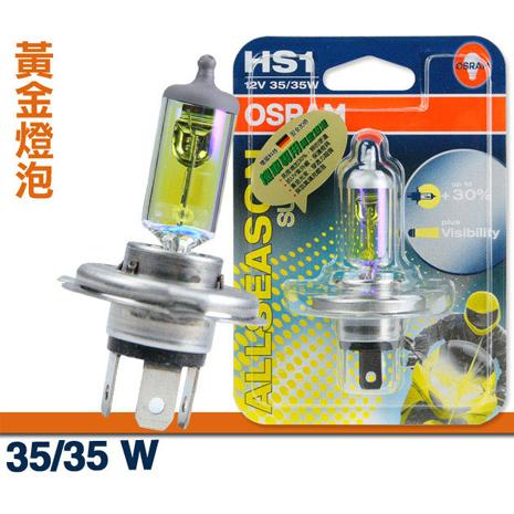 OSRAM 機車黃金燈泡 12V/35/35W公司貨(HS1)-機車燈泡