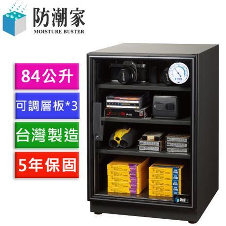 【一般型】防潮家 D-82C和緩除濕電子防潮箱 84公升