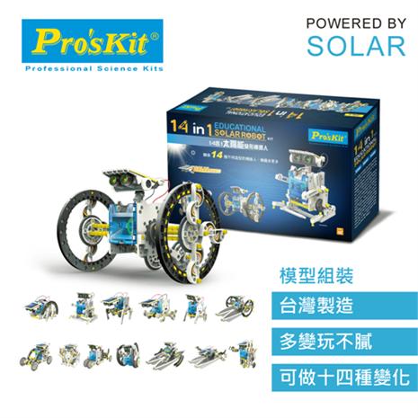 ProsKit 寶工科學玩具 GE-615 14合1太陽能變形機器人