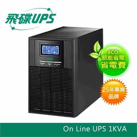FT飛碟-On line UPS 1KVA-節能省電+高功率+USB監控+LCD面板