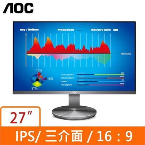 AOC I2790VQ 27吋 IPS(黑)液晶顯示器