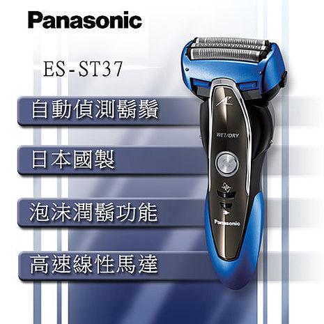 『Panasonic』☆ 國際牌超跑系列三刀頭智能感知水洗電鬍刀 ES-ST37