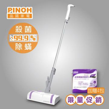 ★加贈清潔布★『PINOH』☆ 品諾 多功能蒸汽清潔機(基本款) PH-S11M (白+紫)